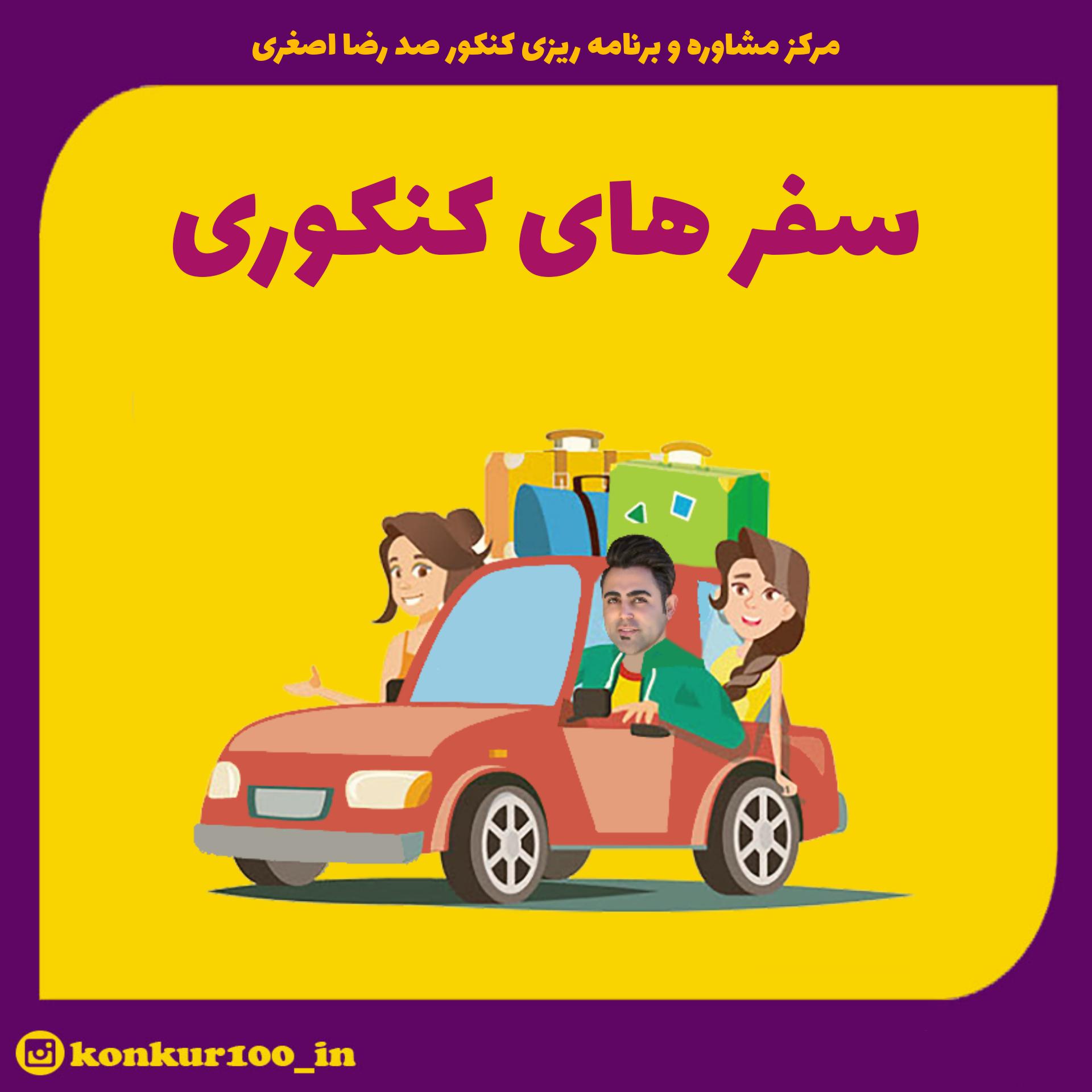ویدیو انگیزشی « سفر های کنکوری » رضا اصغری